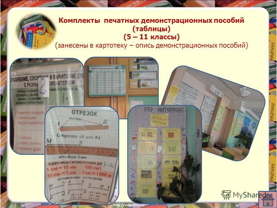 Комплекты печатных демонстрационных пособий (таблицы) (5 – 11 классы) (занесены в картотеку – опись демонстрационных пособий)