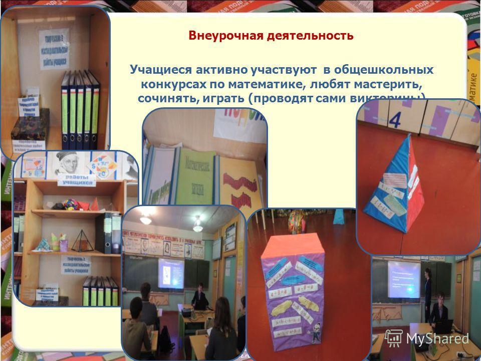 Внеурочная деятельность Учащиеся активно участвуют в общешкольных конкурсах по математике, любят мастерить, сочинять, играть (проводят сами викторины)