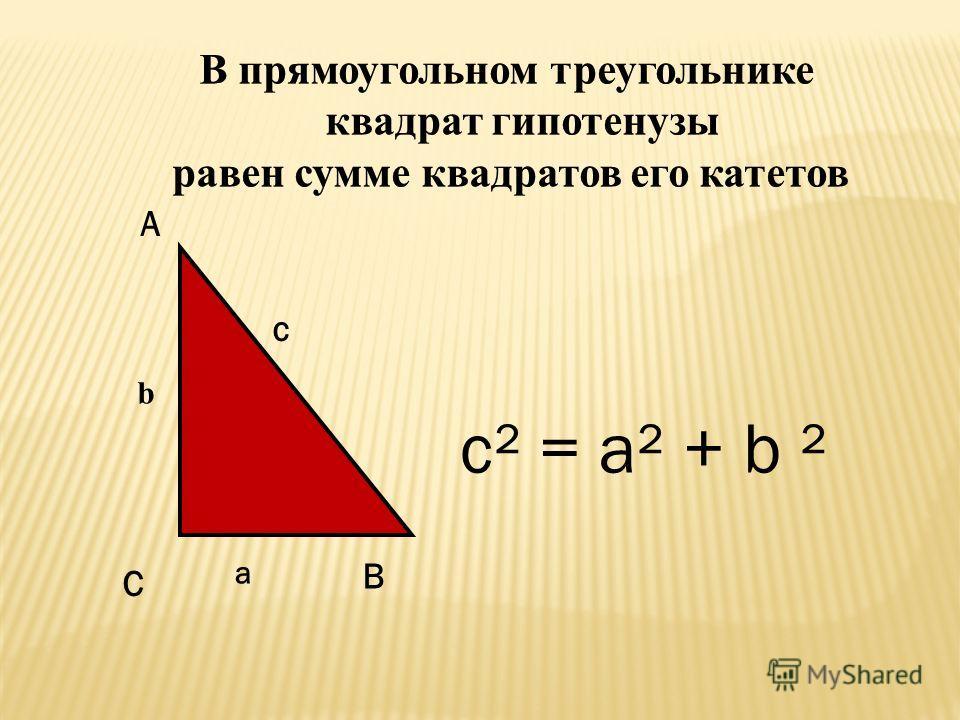 А b с а С В с² = а² + b ²