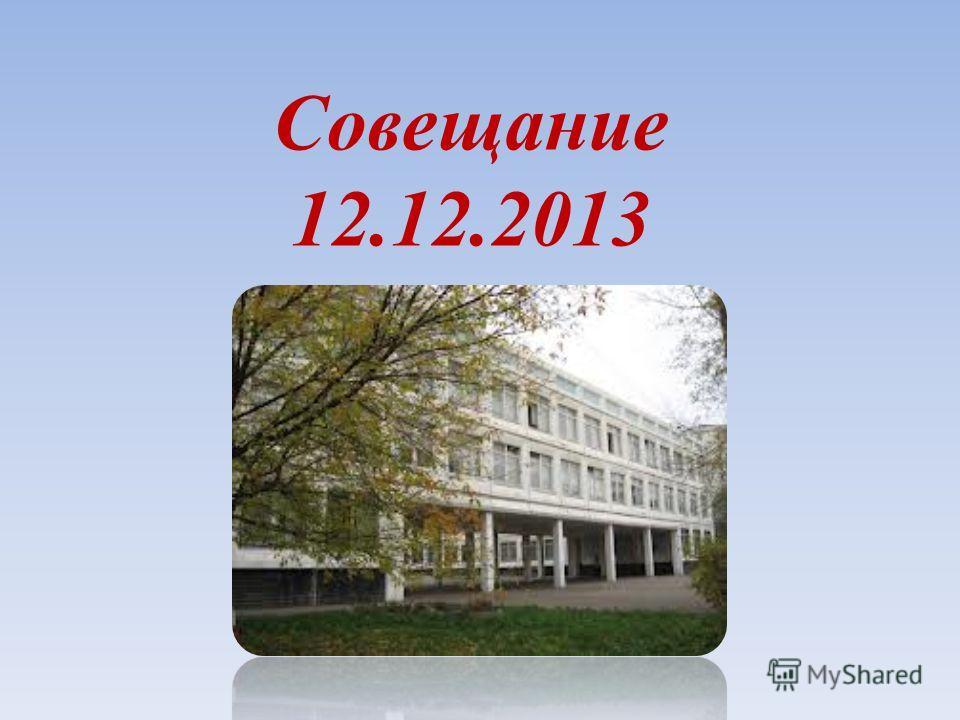 Совещание 12.12.2013