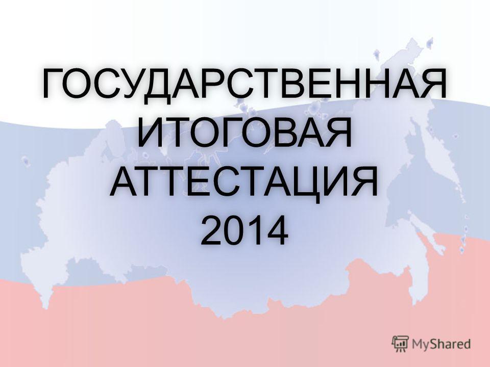 ГОСУДАРСТВЕННАЯ ИТОГОВАЯ АТТЕСТАЦИЯ 2014