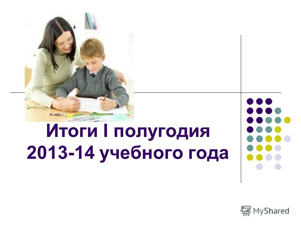 Итоги I полугодия 2013-14 учебного года