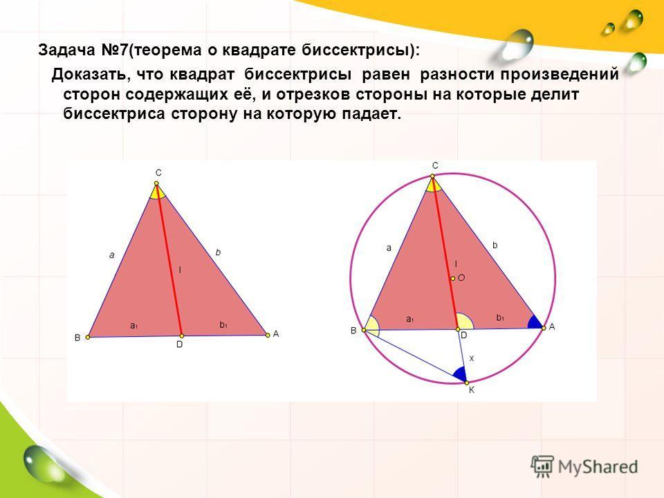 Задача 7(теорема о квадрате биссектрисы): Доказать, что квадрат биссектрисы равен разности произведений сторон содержащих её, и отрезков стороны на которые делит биссектриса сторону на которую падает.