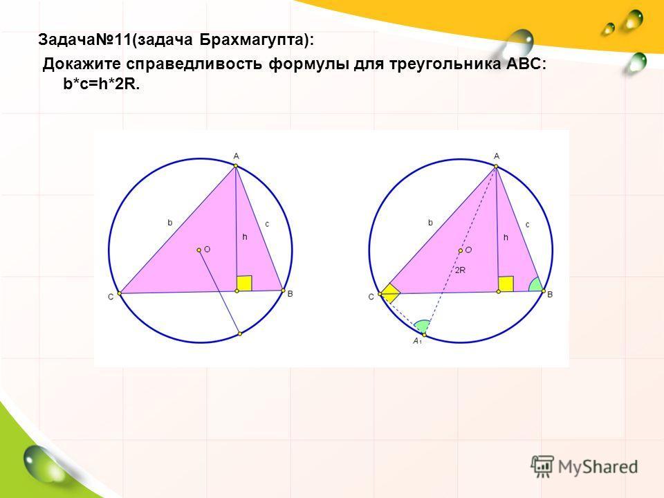 Задача 11(задача Брахмагупта): Докажите справедливость формулы для треугольника АВС: b*c=h*2R.
