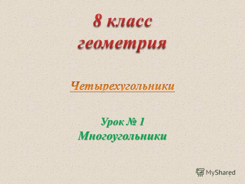 Урок 1 Многоугольники 1