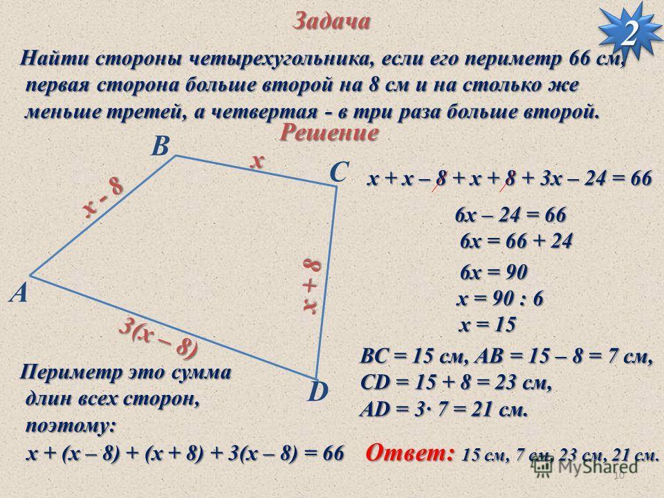 10 B С D AЗадача Найти стороны четырехугольника, если его периметр 66 см, первая сторона больше второй на 8 см и на столько же первая сторона больше второй на 8 см и на столько же меньше третей, а четвертая - в три раза больше второй. меньше третей,