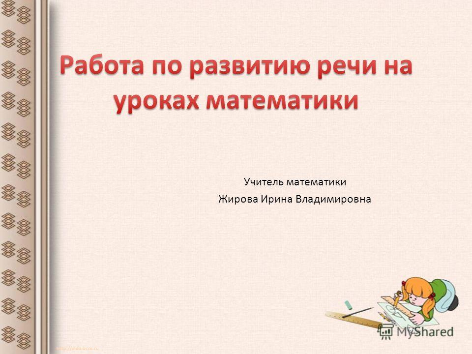 Учитель математики Жирова Ирина Владимировна http://aida.ucoz.ru
