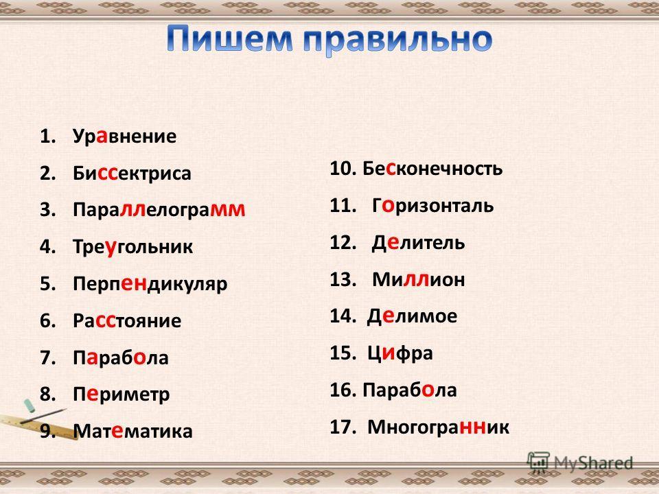 1. Ур а внение 2. Би сс ектриса 3. Пара лл елогра мм 4. Тре у гольник 5. Перп ен дикуляр 6. Ра сс тояние 7. П а раб о ла 8. П е риметр 9. Мат е матика 10. Бе с конечность 11. Г о ризонталь 12. Д е литель 13. Ми лл ион 14. Д е лимое 15. Ц и фра 16. Па