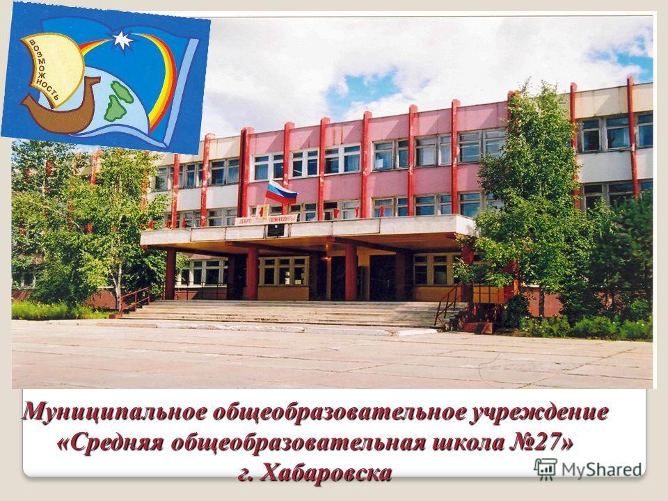 Муниципальное общеобразовательное учреждение «Средняя общеобразовательная школа 27» г. Хабаровска