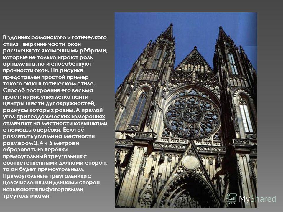 В зданиях романского и готического стиля верхние части окон расчленяются каменными рёбрами, которые не только играют роль орнамента, но и способствуют прочности окон. На рисунке представлен простой пример такого окна в готическом стиле. Способ постро