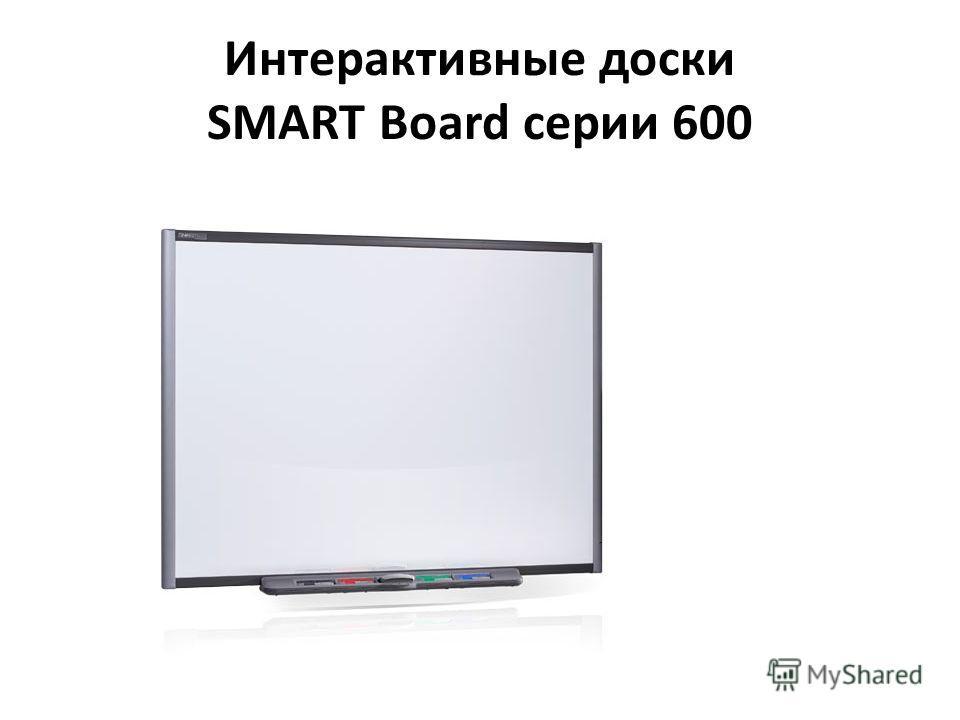 Интерактивные доски SMART Board серии 600