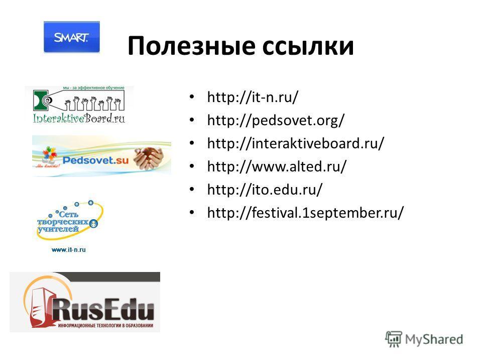 Полезные ссылки http://it-n.ru/ http://pedsovet.org/ http://interaktiveboard.ru/ http://www.alted.ru/ http://ito.edu.ru/ http://festival.1september.ru/