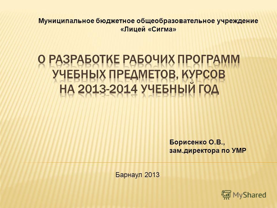 Борисенко О.В., зам.директора по УМР Муниципальное бюджетное общеобразовательное учреждение «Лицей «Сигма» Барнаул 2013