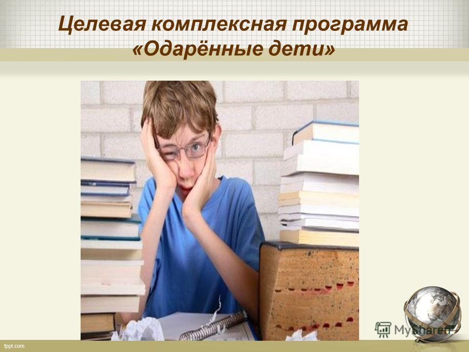 Целевая комплексная программа «Одарённые дети»