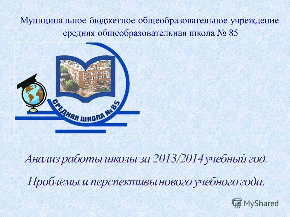 Муниципальное бюджетное общеобразовательное учреждение средняя общеобразовательная школа 85