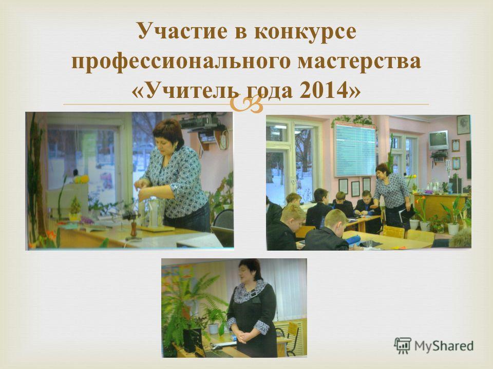 Участие в конкурсе профессионального мастерства « Учитель года 2014»