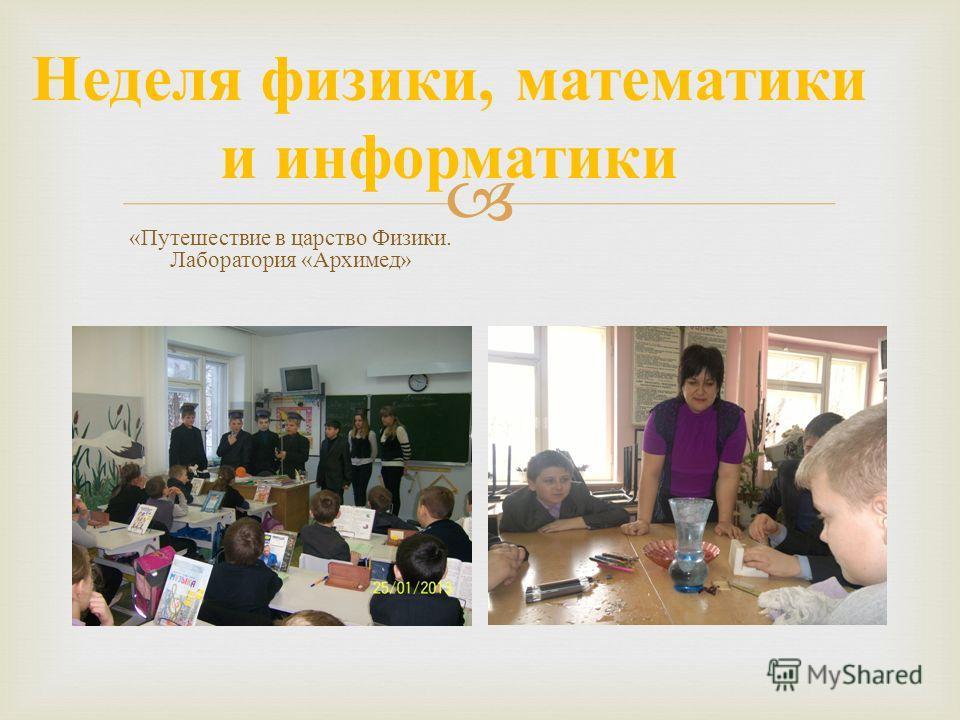 Неделя физики, математики и информатики « Путешествие в царство Физики. Лаборатория « Архимед »