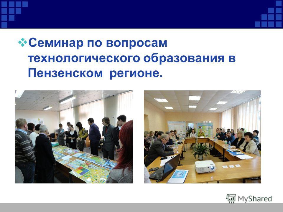 Семинар по вопросам технологического образования в Пензенском регионе.