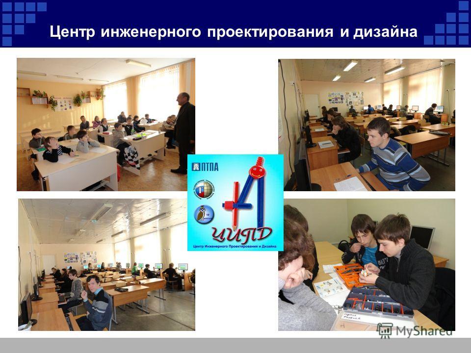 Занятия в Центре Центр инженерного проектирования и дизайна