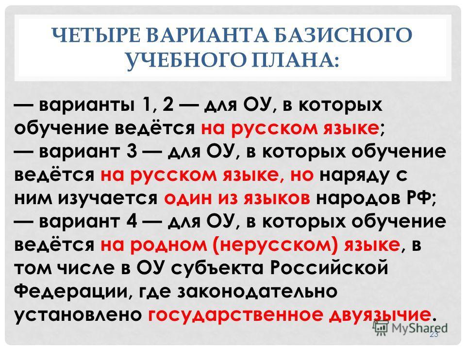 ЧЕТЫРЕ ВАРИАНТА БАЗИСНОГО УЧЕБНОГО ПЛАНА: варианты 1, 2 для ОУ, в которых обучение ведётся на русском языке; вариант 3 для ОУ, в которых обучение ведётся на русском языке, но наряду с ним изучается один из языков народов РФ; вариант 4 для ОУ, в котор