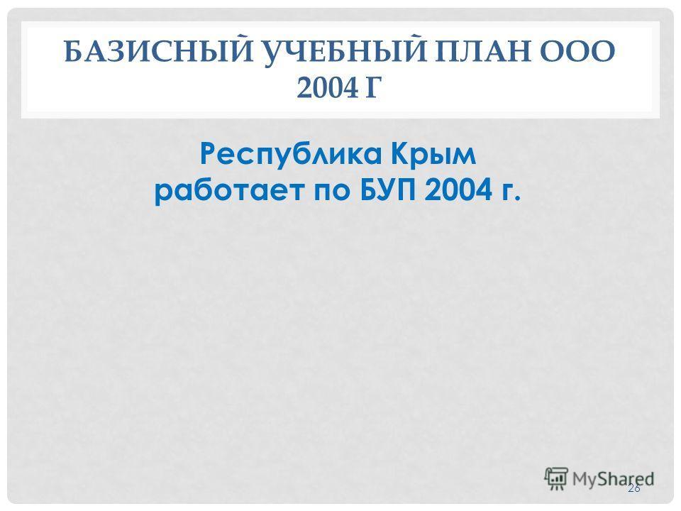 БАЗИСНЫЙ УЧЕБНЫЙ ПЛАН ООО 2004 Г Республика Крым работает по БУП 2004 г. 26