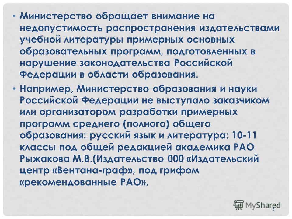 Министерство обращает внимание на недопустимость распространения издательствами учебной литературы примерных основных образовательных программ, подготовленных в нарушение законодательства Российской Федерации в области образования. Например, Министер