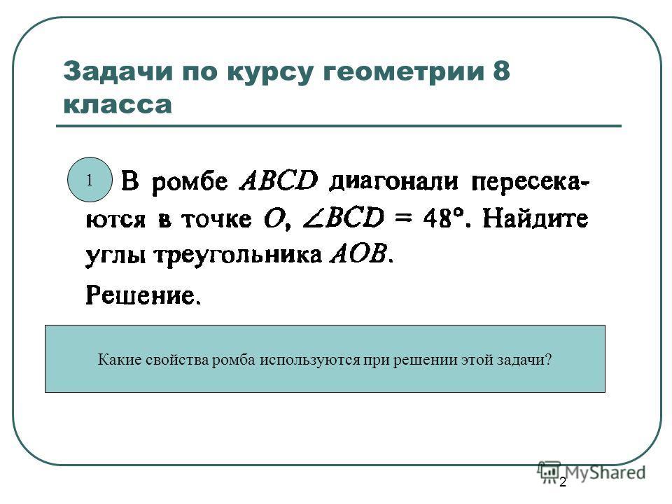 2 Задачи по курсу геометрии 8 класса Какие свойства ромба используются при решении этой задачи? 1