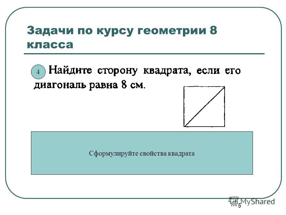 5 Задачи по курсу геометрии 8 класса Сформулируйте свойства квадрата 4