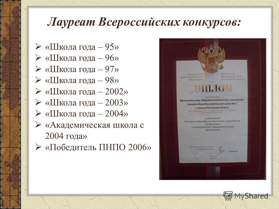 Лауреат Всероссийских конкурсов: «Школа года – 95» «Школа года – 96» «Школа года – 97» «Школа года – 98» «Школа года – 2002» «Школа года – 2003» «Школа года – 2004» «Академическая школа с 2004 года» «Победитель ПНПО 2006»