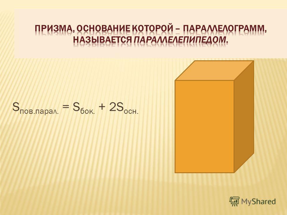 S пов.парал. = S бок. + 2S осн.