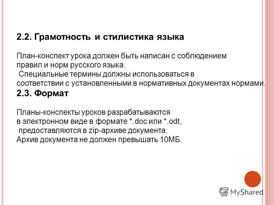 2.2. Грамотность и стилистика языка План-конспект урока должен быть написан с соблюдением правил и норм русского языка. Специальные термины должны использоваться в соответствии с установленными в нормативных документах нормами. 2.3. Формат Планы-конс