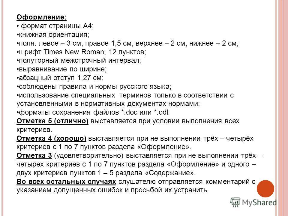 Оформление: формат страницы А4; книжная ориентация; поля: левое – 3 см, правое 1,5 см, верхнее – 2 см, нижнее – 2 см; шрифт Times New Roman, 12 пунктов; полуторный межстрочный интервал; выравнивание по ширине; абзацный отступ 1,27 см; соблюдены прави