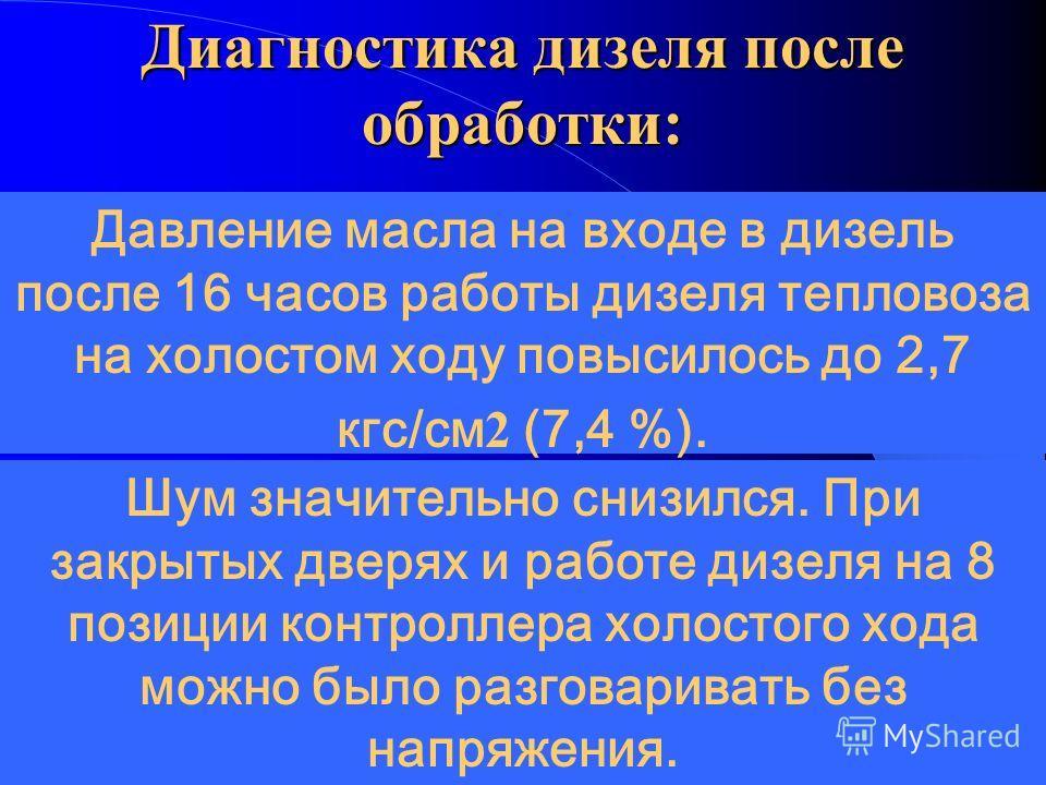36 проводилась с 10 по 11 октября 2001 г. на территории локомотивного депо «Зверево» Северо-Кавказской ж.д. Обработка ремонтно- восстановительными составами (РВС- ИПИ) тепловоза ТЭМ15-028, построенного на Брянском заводе в 1989 г.