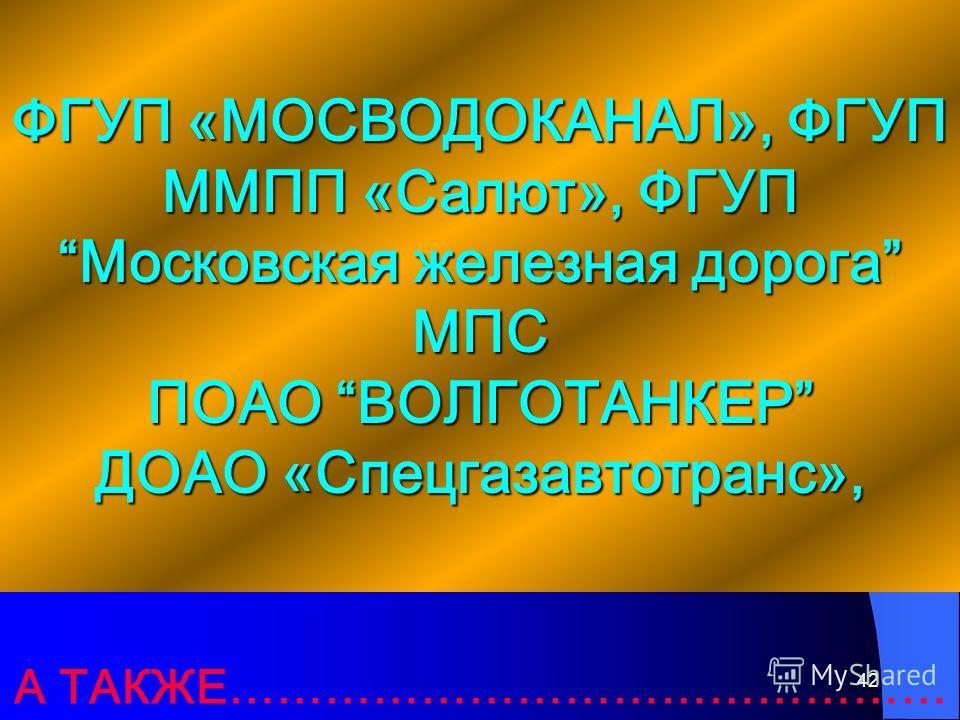 41 крупнейших предприятиях России и стран СНГ В настоящее время ремонтно- восстановительные составы (РВС-ИПИ) применяются на ЭТО ………………….………………………………