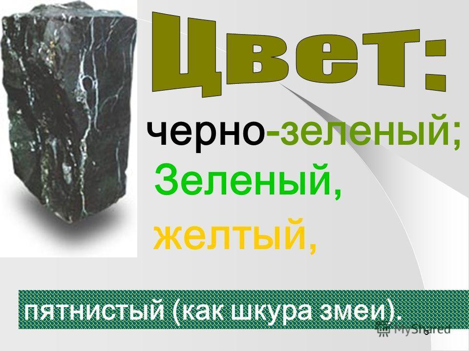 4 Общий вид минерала СЕРПЕНТИНИТА