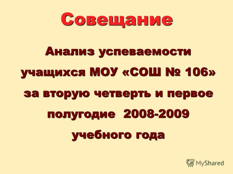 Совещание Анализ успеваемости учащихся МОУ «СОШ 106» за вторую четверть и первое полугодие 2008-2009 учебного года
