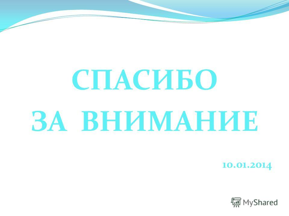 СПАСИБО ЗА ВНИМАНИЕ 10.01.2014