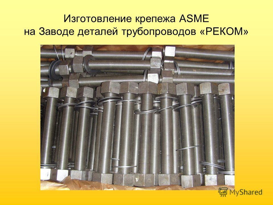 Изготовление крепежа ASME на Заводе деталей трубопроводов «РЕКОМ»