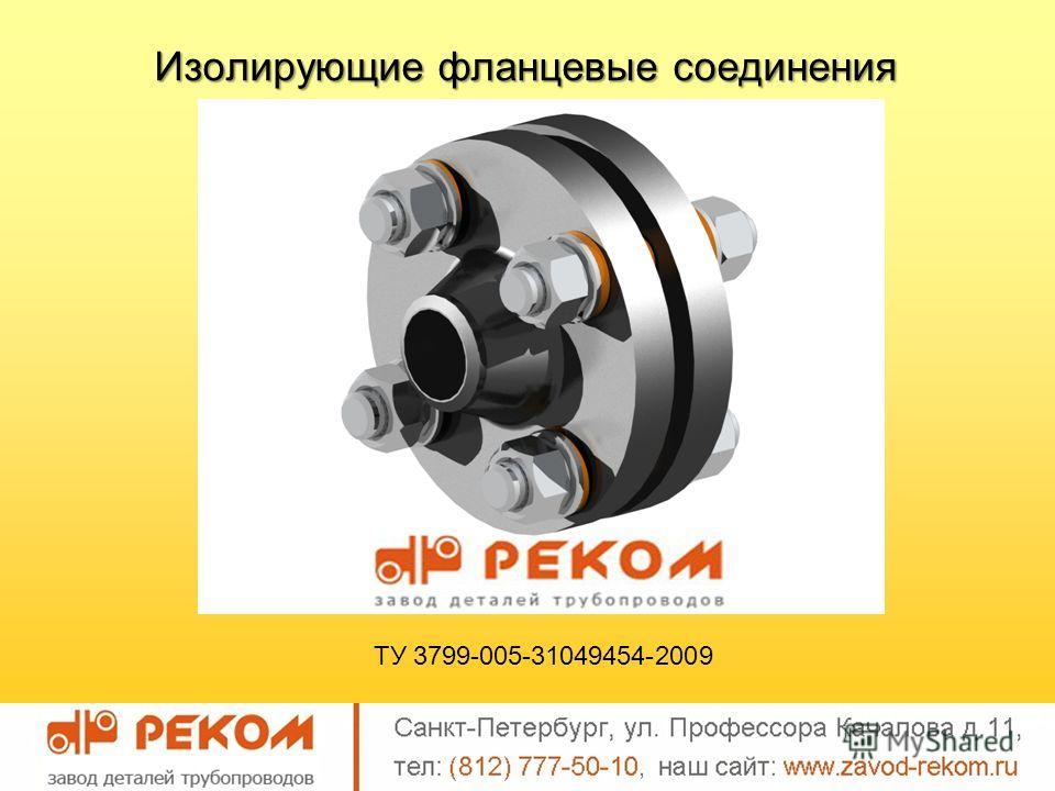 Изолирующие фланцевые соединения ТУ 3799-005-31049454-2009