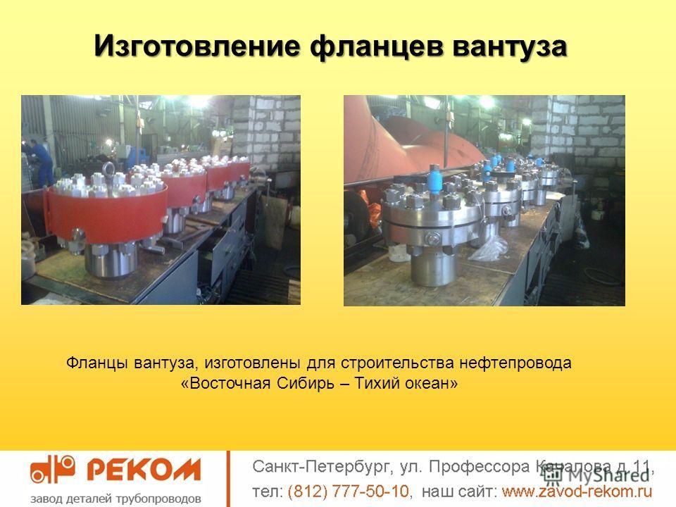 Изготовление фланцев вантуза Фланцы вантуза, изготовлены для строительства нефтепровода «Восточная Сибирь – Тихий океан»