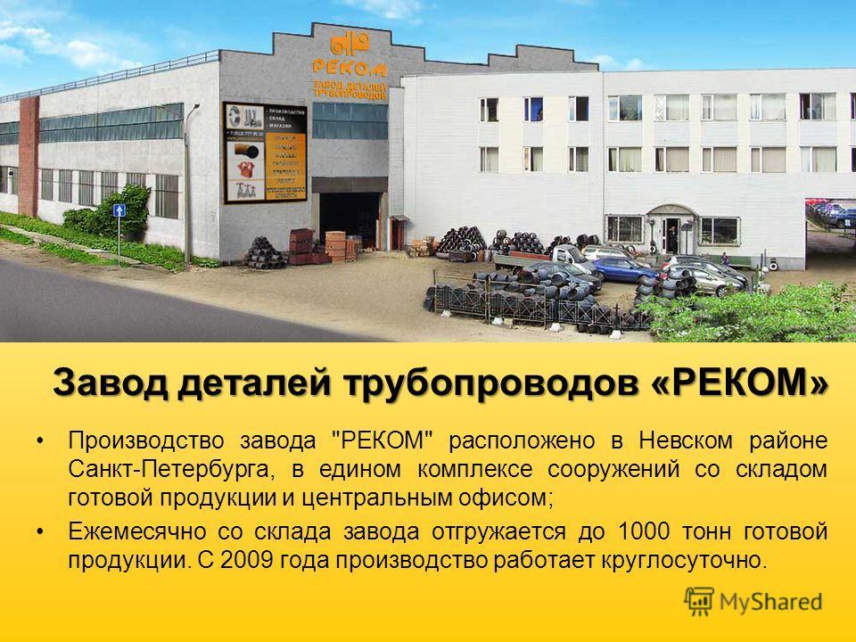 Завод деталей трубопроводов «РЕКОМ» Производство завода