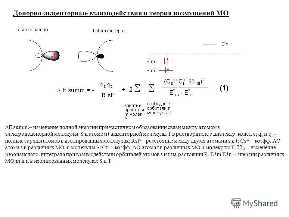 Донорно-акцепторные взаимодействия и теория возмущений МО E summ.– изменение полной энергии при частичном образовании связи между атомом s электронодонорной молекулы S и атомом t акцепторной молекулы T в растворителе с диэлектр. конст. ; q s и q t –