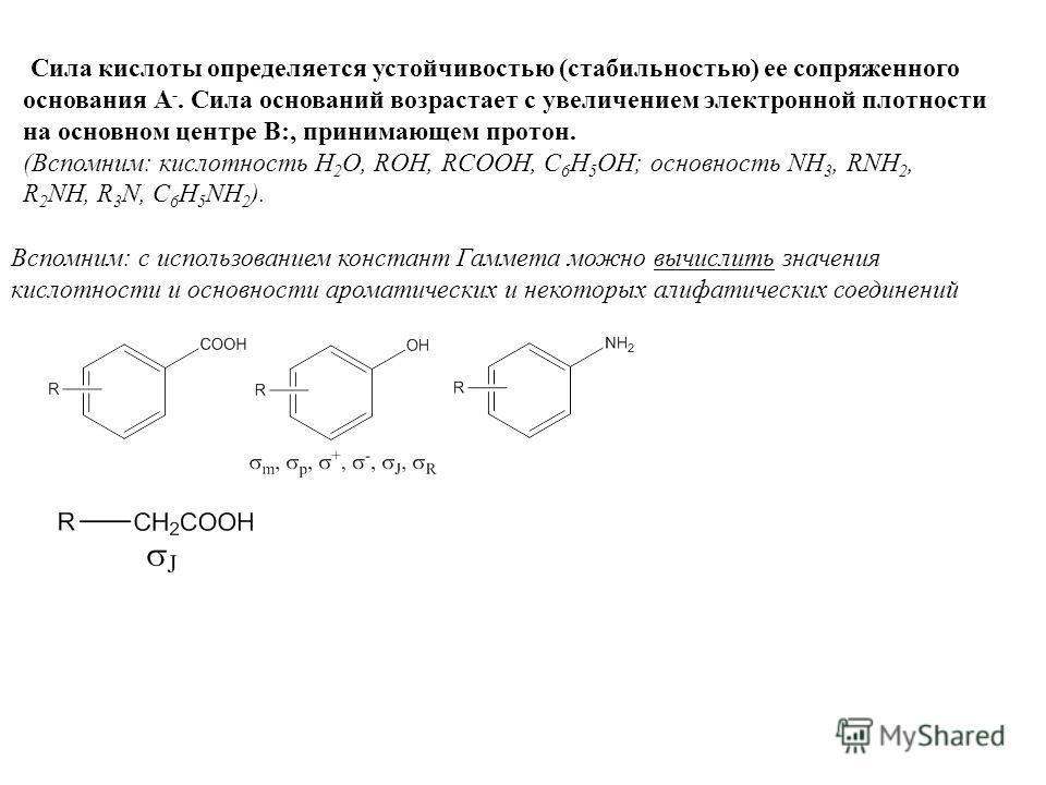Cила кислоты определяется устойчивостью (стабильностью) ее сопряженного основания А -. Сила оснований возрастает с увеличением электронной плотности на основном центре B:, принимающем протон. (Вспомним: кислотность H 2 O, ROH, RCOOH, C 6 H 5 OH; осно