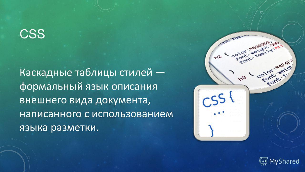 CSS Каскадные таблицы стилей формальный язык описания внешнего вида документа, написанного с использованием языка разметки.