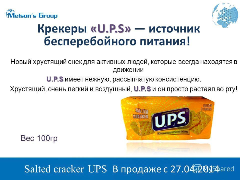 Salted cracker UPS В продаже с 27.04.2014 Новый хрустящий снек для активных людей, которые всегда находятся в движении U.P.S U.P.S имеет нежную, рассыпчатую консистенцию. U.P.S Хрустящий, очень легкий и воздушный, U.P.S и он просто растаял во рту! «U