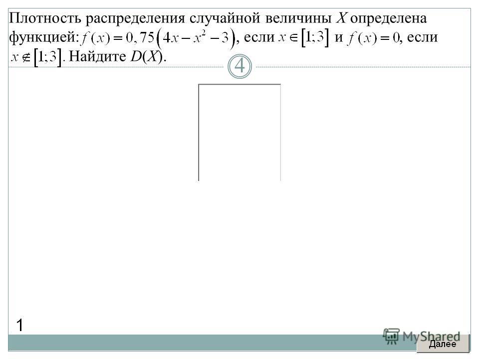 Плотность распределения случайной величины X определена функцией:, если и, если Найдите D(X). 4
