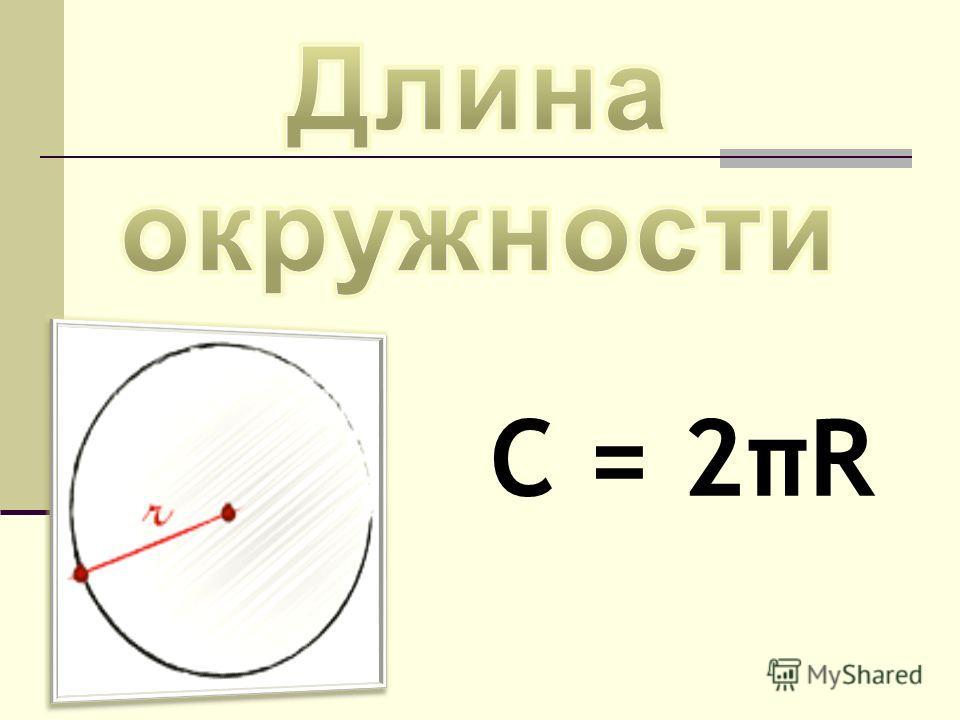 C = 2πR