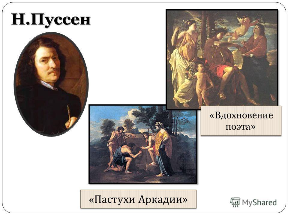 Н.Пуссен « Пастухи Аркадии » «Вдохновение поэта»