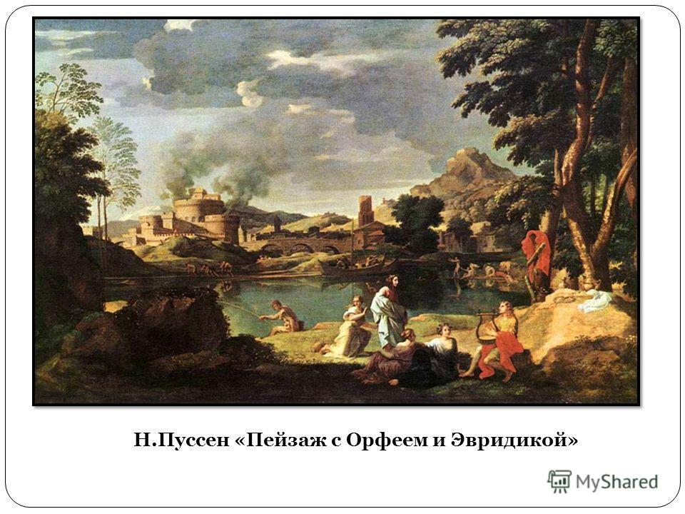Н.Пуссен «Пейзаж с Орфеем и Эвридикой»