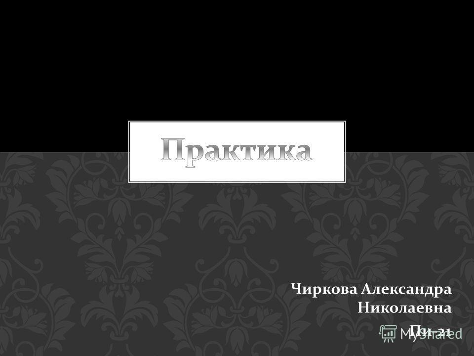 Чиркова Александра Николаевна Пи -21